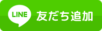 LINE 友だち追加