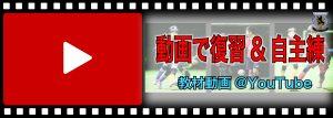教材動画バナー_3-01