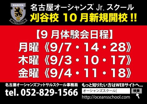 oceansschool7_26