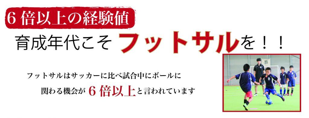 【6倍以上の経験値】育成年代こそフットサルを!!