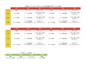 年間トレーニング計画(北名古屋)