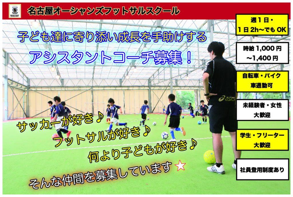 名古屋オーシャンズフットサルスクール アシスタントコーチ募集(サッカー・フットサルの求人)