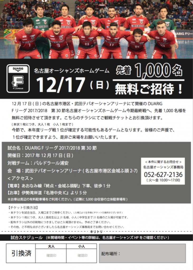 スクリーンショット 2017-12-12 23.21.59