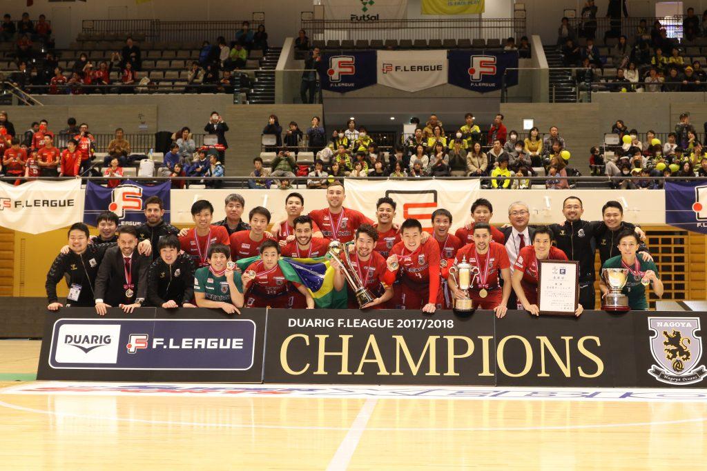league_champion2017-2018