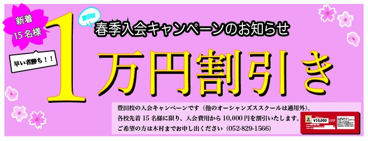 春季キャンペーン バナー-01