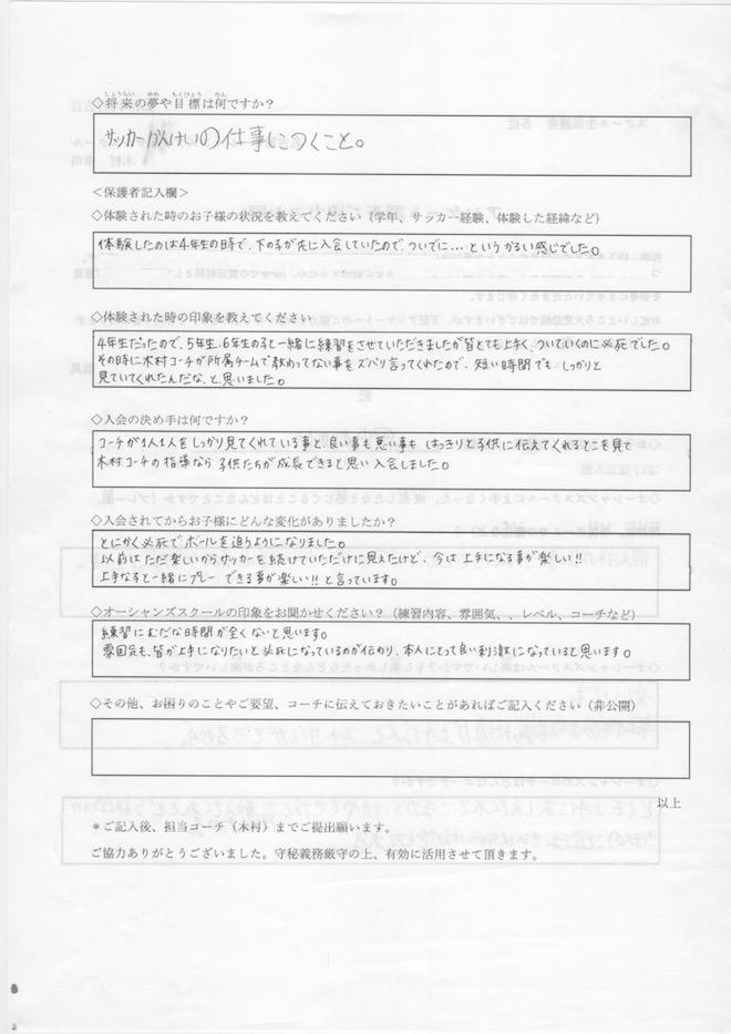 田中トラノスケ アンケート②