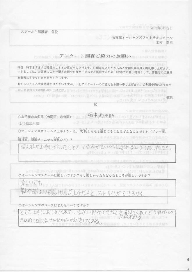 田中トラノスケ アンケート①