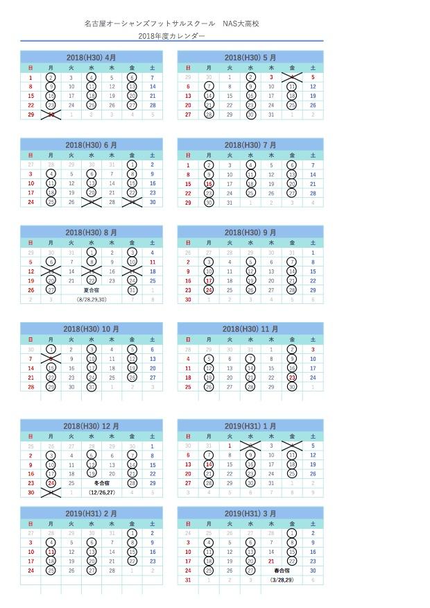 【NAS大高校】2018年度年間カレンダー