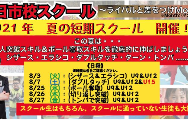 【四日市校】夏の短期スクール開催 〜ライバルと差をつけMonth〜