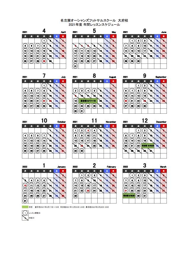 【大府校】9/23(祝・木)は休校日です