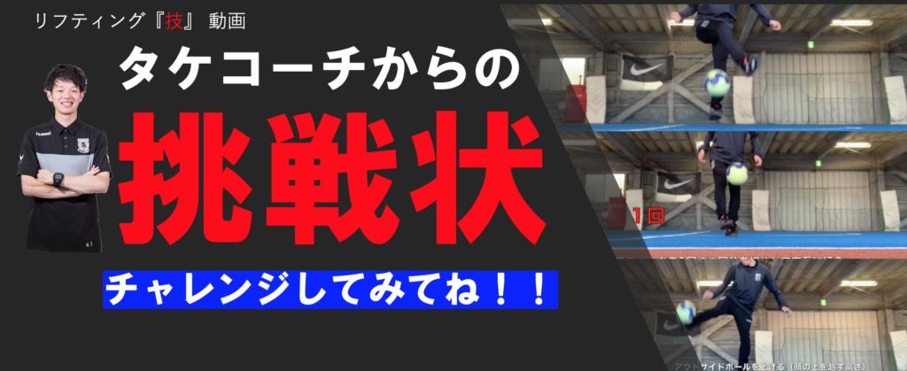【四日市校】あの企画が帰ってきた!!タケコーチからの挑戦状2021