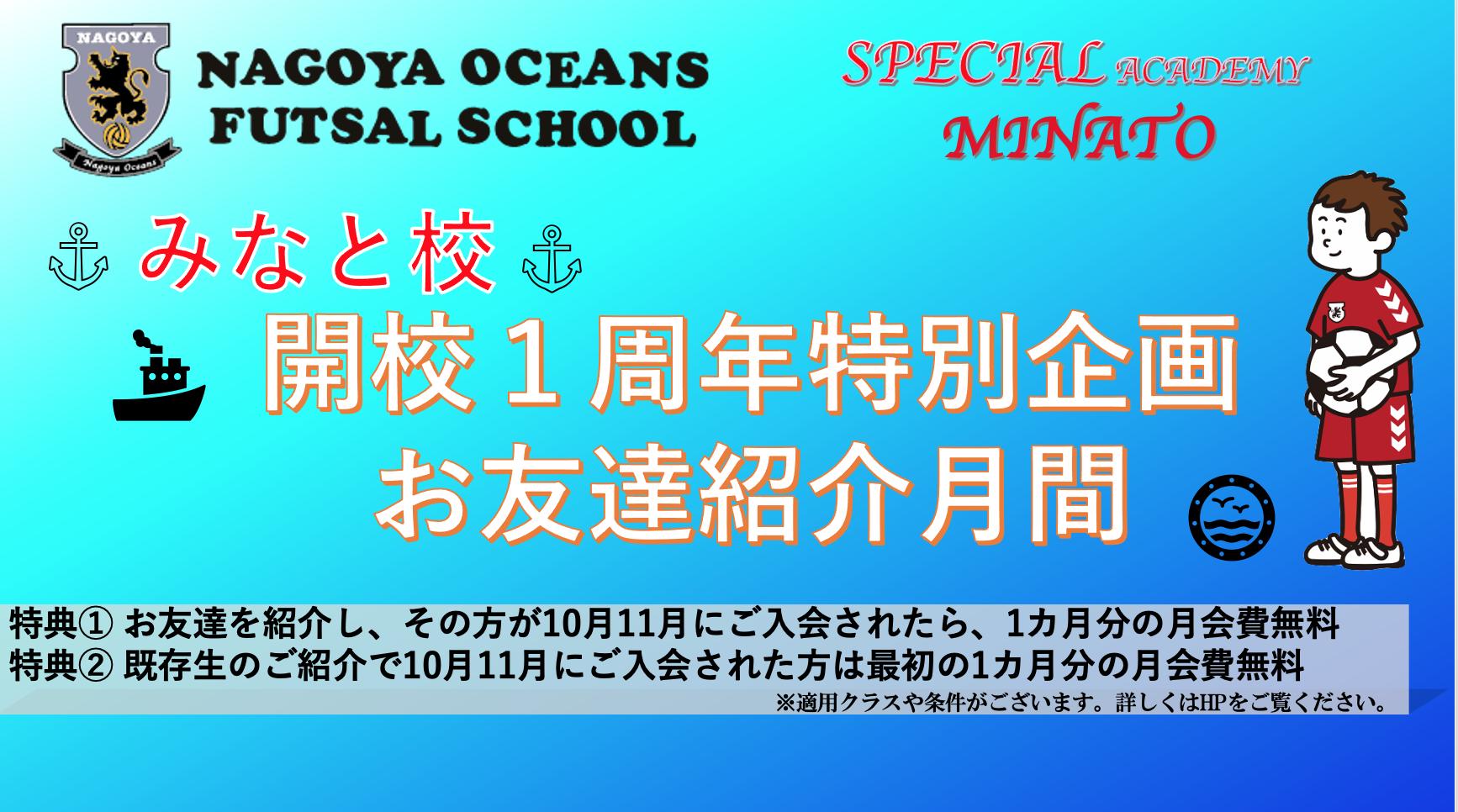 【みなと校】開校1周年記念特別企画 お友達紹介月間